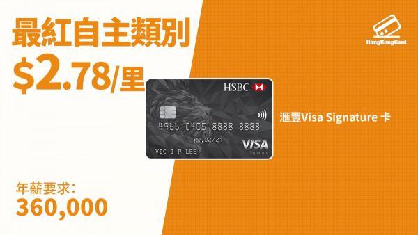 匯豐 Visa Signature 信用卡