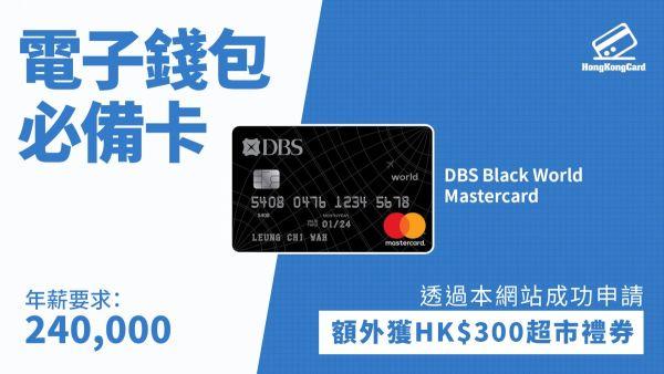 DBS Black Word Mastercard 信用卡 額外 $300 超市禮券