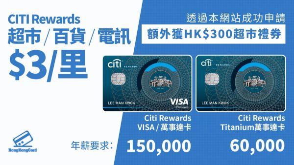 Citi 信用卡 成功申請獲$300超市禮券