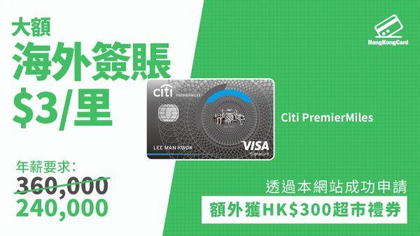 Citi PremierMiles 信用卡 成功申請獲$300超市禮券