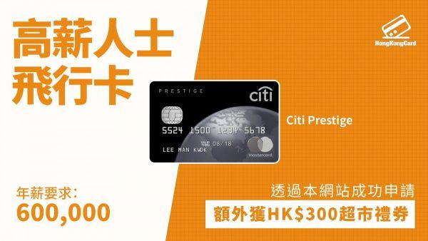 Citi Prestige 信用卡 成功申請獲$300超市禮券