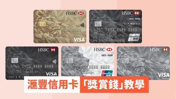 匯豐信用卡 獎賞錢教學