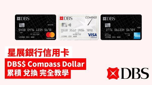 星展銀行信用卡 DBS Compass Dollar 累積兌換完全教學