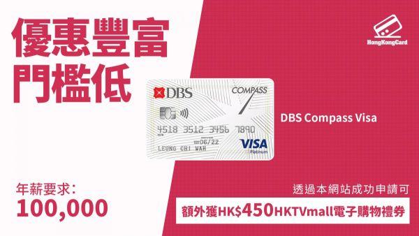 DBS Compass Visa 信用卡 成功申請額外 $450 HKTVMall電子購物禮券