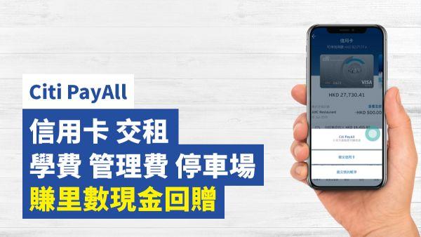 Citi PayAll 服務 交租繳費 賺里數現金回贈