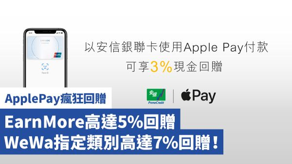 ApplyPay 瘋狂回贈 | EarnMore 高達 5% 回贈 WeWa 指定類別高達 7% 回贈