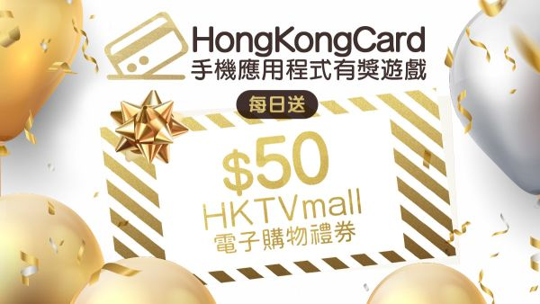 HongKongCard手機應用程式有獎遊戲 每日送出$50 HKTVmall電子購物禮券!