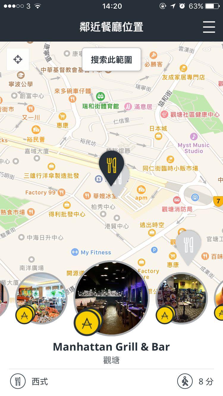 「亞洲萬里通」App內「鄰近商戶」功能