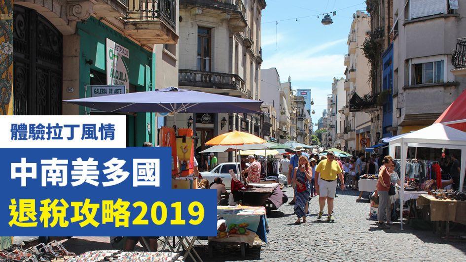 體驗拉丁風情 中南美多國退稅攻略2019