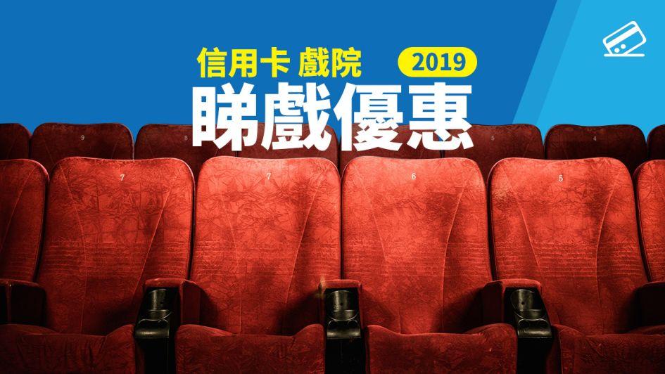 信用卡戲院睇戲優惠2019