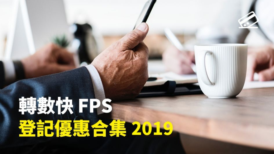 轉數快FPS 登記優惠合集2019