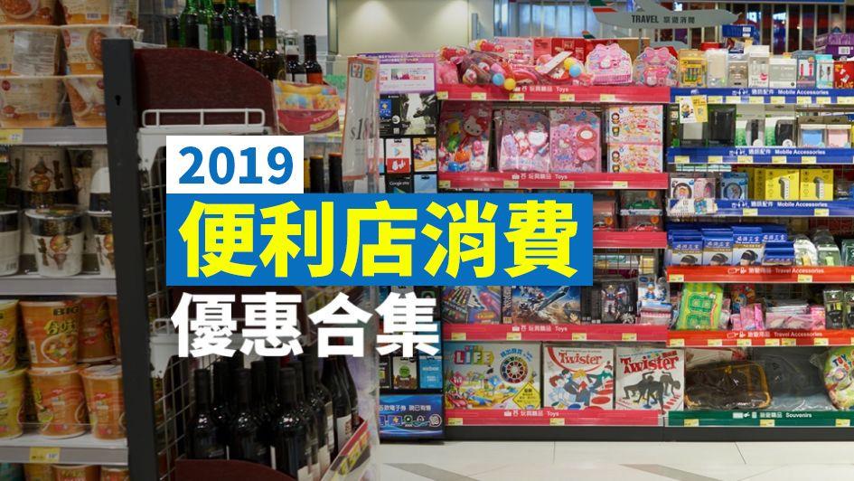 2019便利店消費 優惠合集