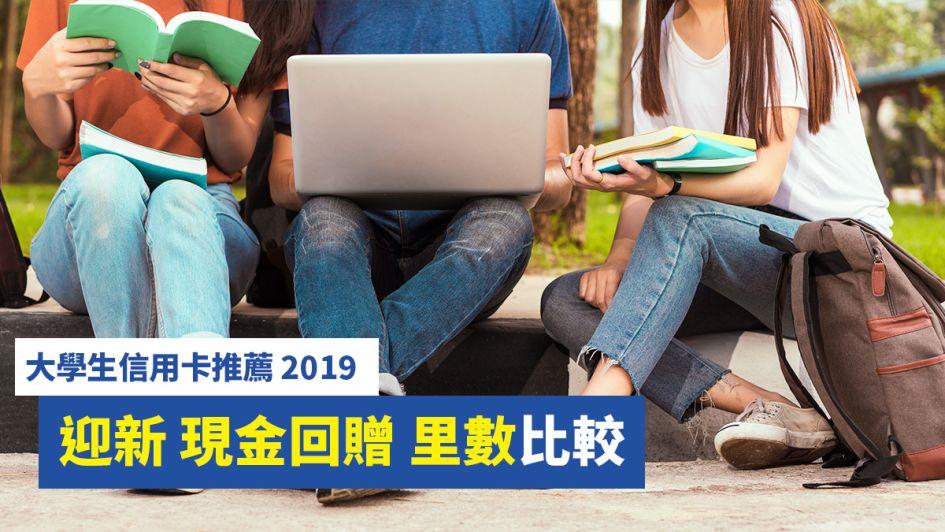 大學生信用卡推薦2019