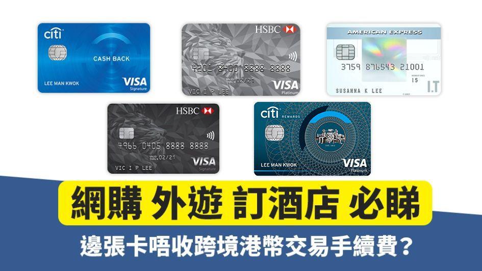 網購 外遊 訂酒店 必睇 邊張卡唔收跨境港幣交易手續費?