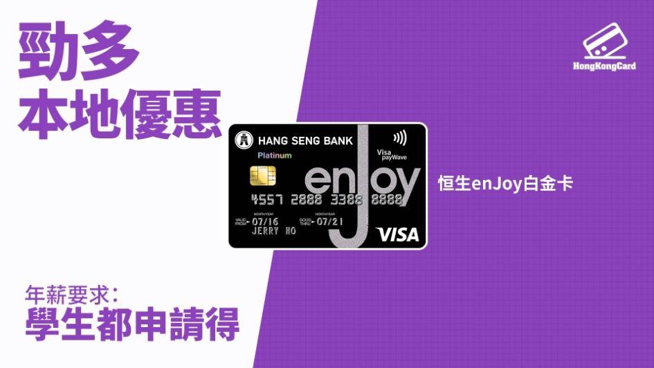 恒生 Enjoy 白金信用卡