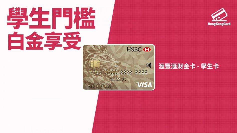匯豐理財金卡學生信用卡