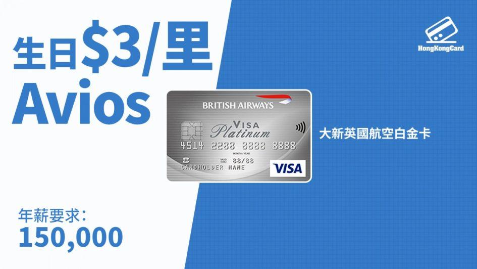 大新英國航空白金信用卡