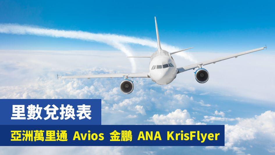 里數兌換表 亞洲萬里通|Avios|金鵬|ANA|KrisFlyer