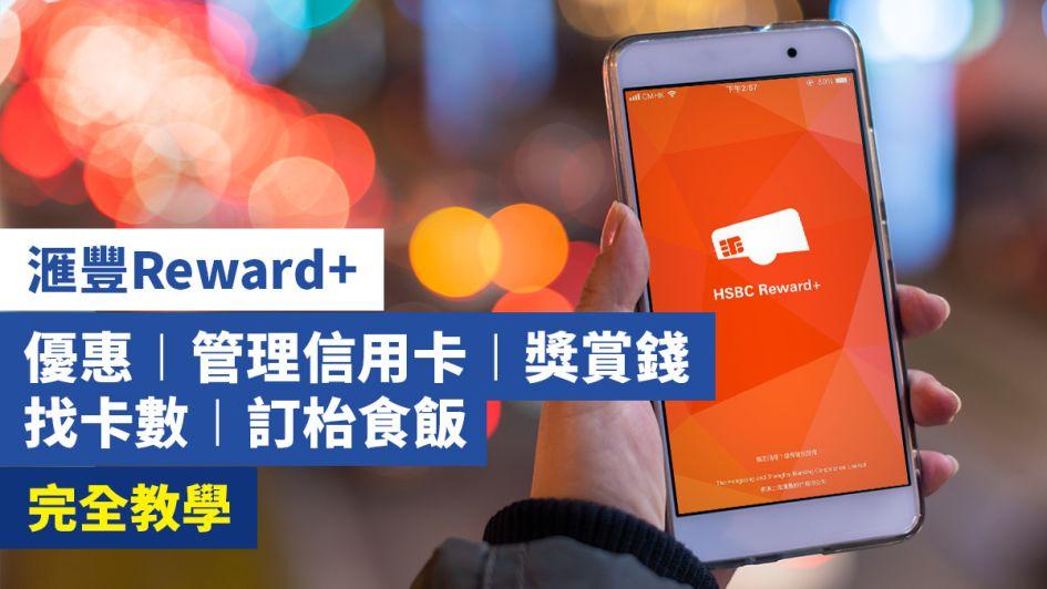 匯豐 Reward+ 教學