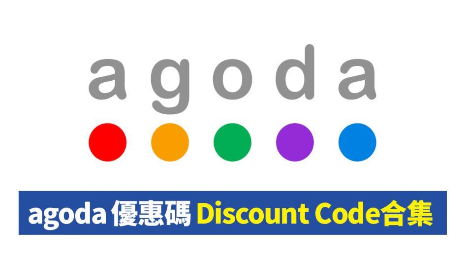 Agoda 優惠碼 Dicount Code 合集