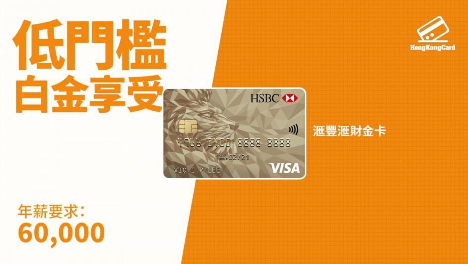 匯豐匯財信用卡