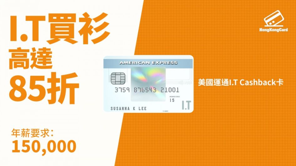 美國運通I.T Cashback 信用卡