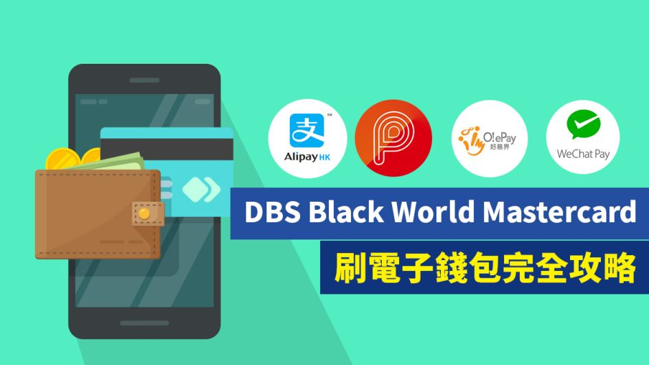 DBS Black World Mastercard 刷電子錢包完全攻略