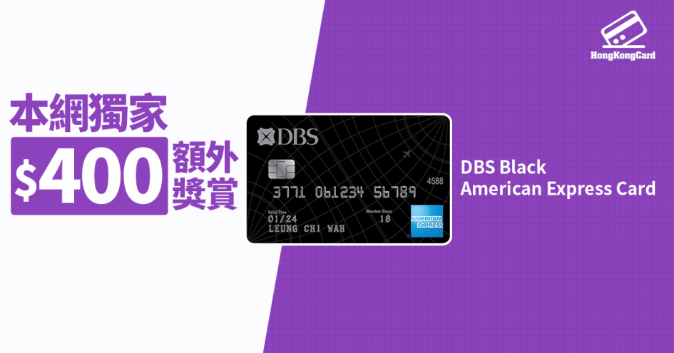 DBS Black AMEX 信用卡