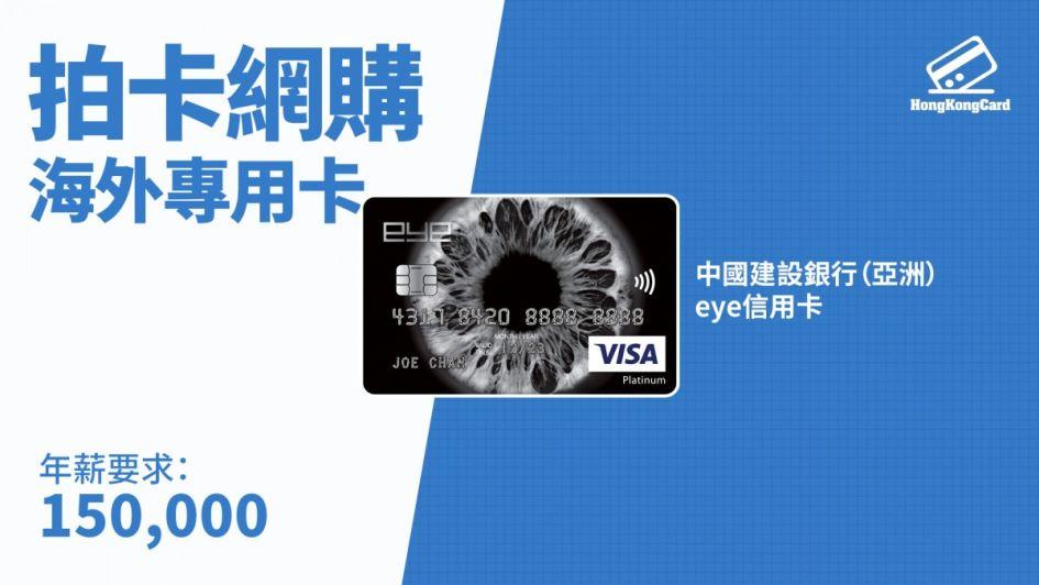 中國建設銀行 eye 信用卡