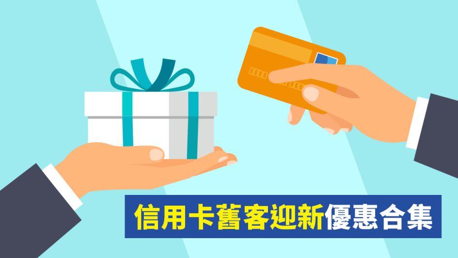 信用卡舊客迎新優惠合集