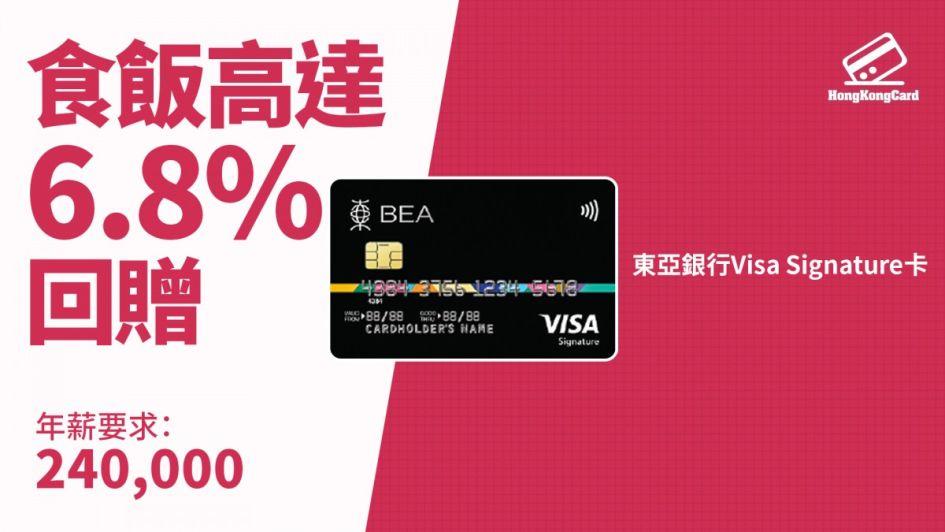 BEA Visa Signature 信用卡