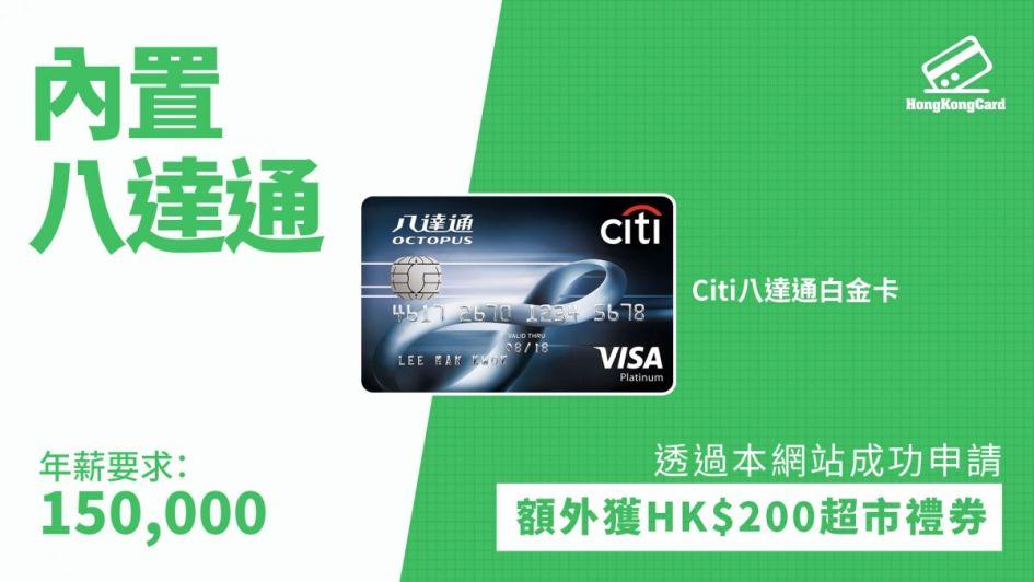 Citi 八達通白金信用卡 成功申請獲$200超市禮券
