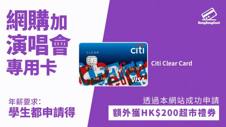 Citi Clear 信用卡 成功申請獲$200超市禮券