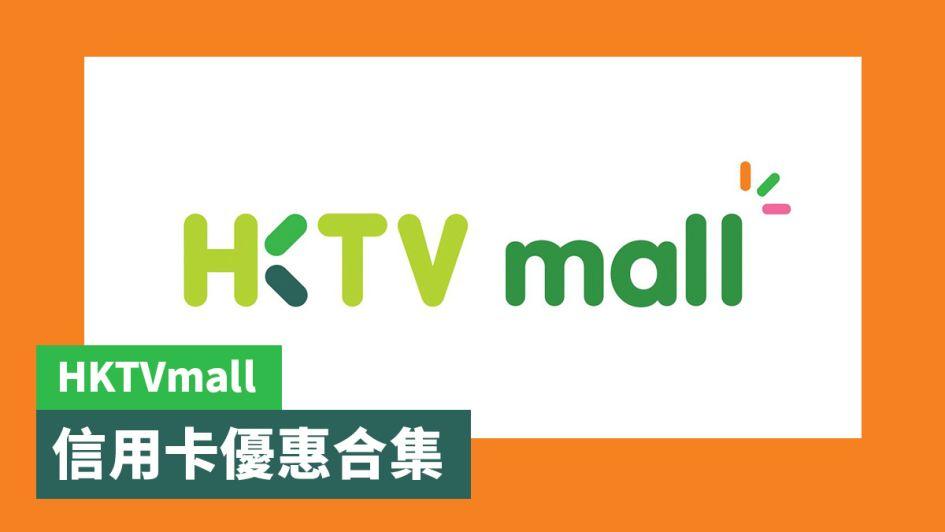HKTVmall 信用卡優惠合集