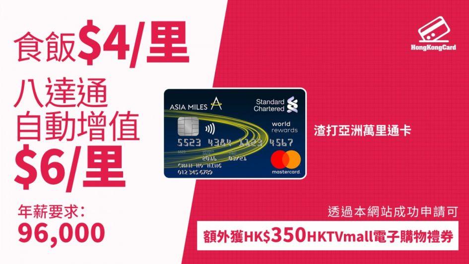 渣打 AsiaMiles Mastercard 信用卡 成功申請額外 $350 HKTVMall電子購物禮券