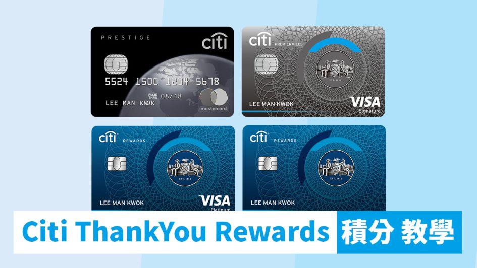 Citi Thankyou Rewards 積分教學