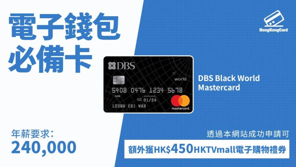 DBS Black World Mastercard 信用卡 成功申請額外 $450 HKTVMall電子購物禮券