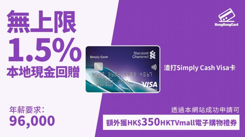 渣打 SimplyCash Visa 信用卡 成功申請額外 $350 HKTVMall電子購物禮券