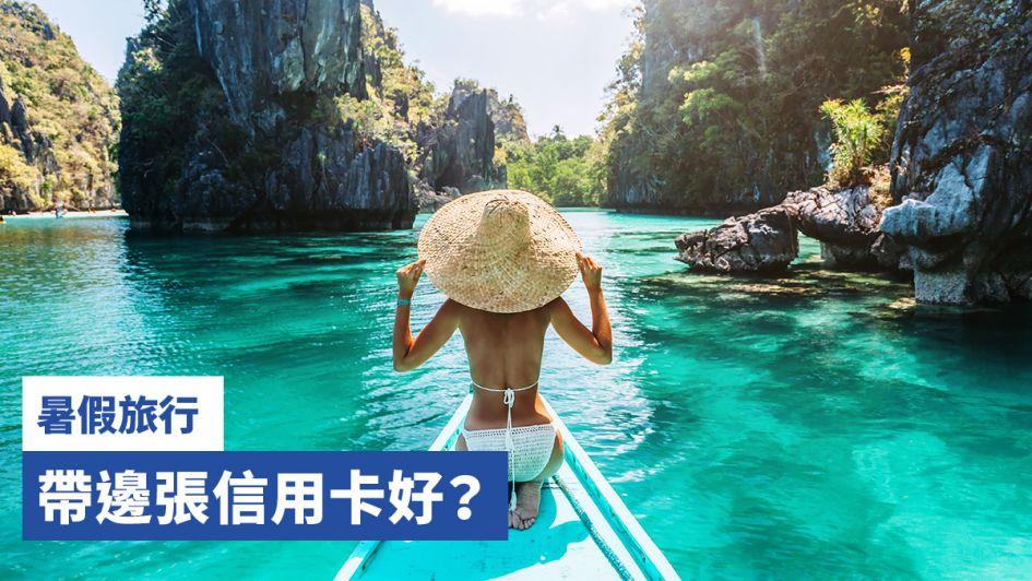 暑假旅行 帶邊張信用卡好?