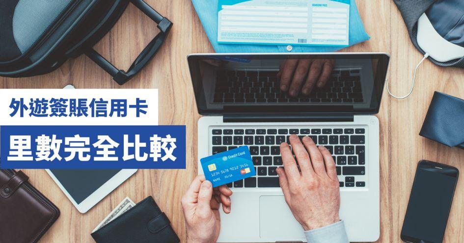 外遊簽賬信用卡 里數完全比較