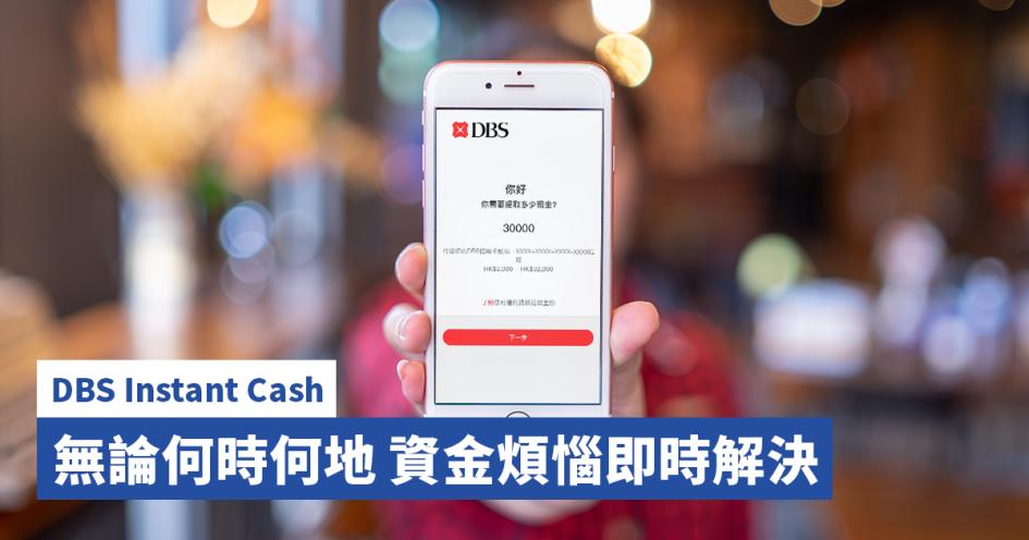 DBS Instant Cash 無論何時何地 資金煩惱即時解決!