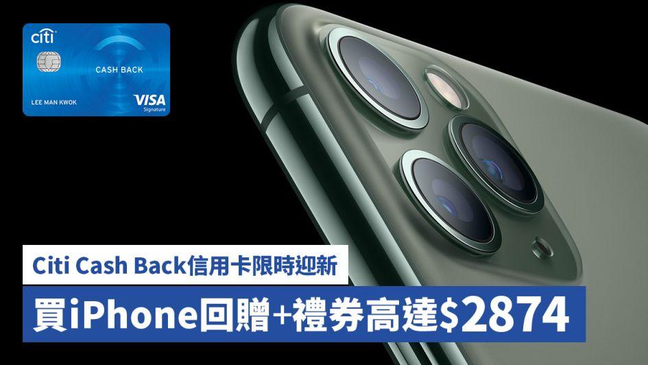 Citi Cash Back信用卡限時迎新 買iPhone 回贈+禮券高達$2874!