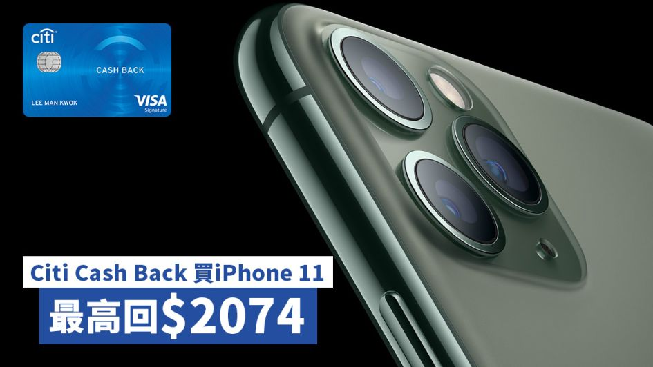 Citi Cash Back 買iPhone 11 最高回$2074!