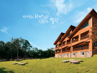 Timber House (Seohae Youth Hostel)-image