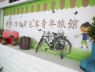 Kaohsiung Backpackers hostel YH-image