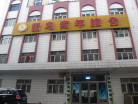 Xinjiang Leiniao Int`l Youth Hostel-image