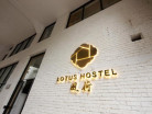 Hangzhou Lotus Int`l Youth Hostel-image
