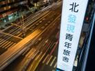 Taipei Discover hostel-image