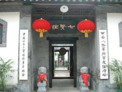 Xi'an - Qixian (7 sages) YH