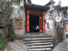 Fenghuang Zhongtian Youth Hostel